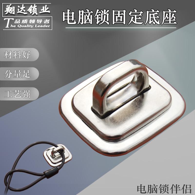 鋼絲鎖平板電腦鎖固定底座 鎖釦筆記本鎖固定 防盜鎖固定鎖釦