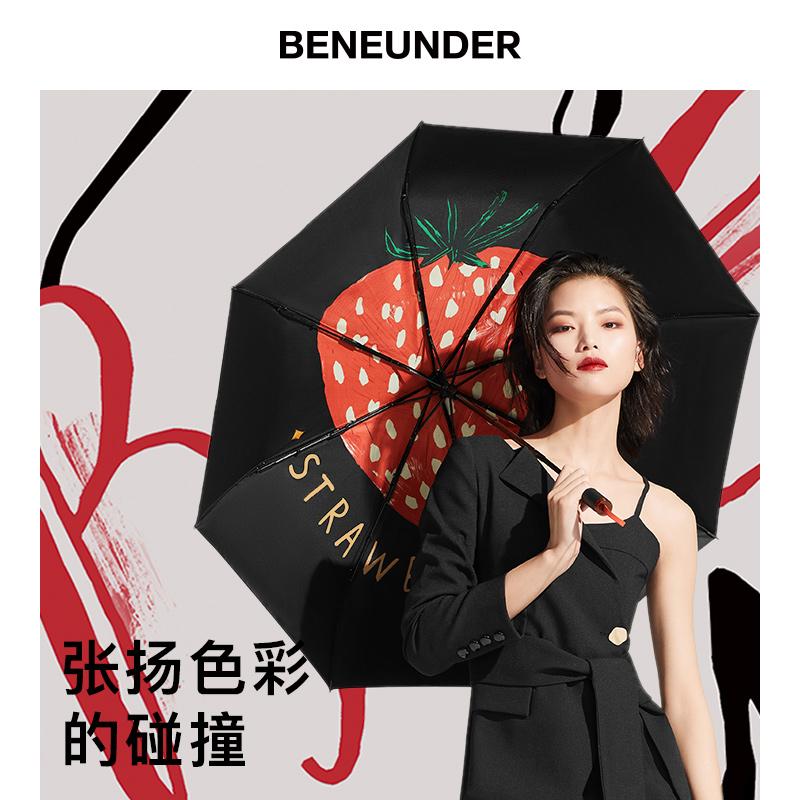 女晴雨两用 小巧便携遮阳伞防晒防紫外线甜美雨伞 蕉下果趣太阳伞