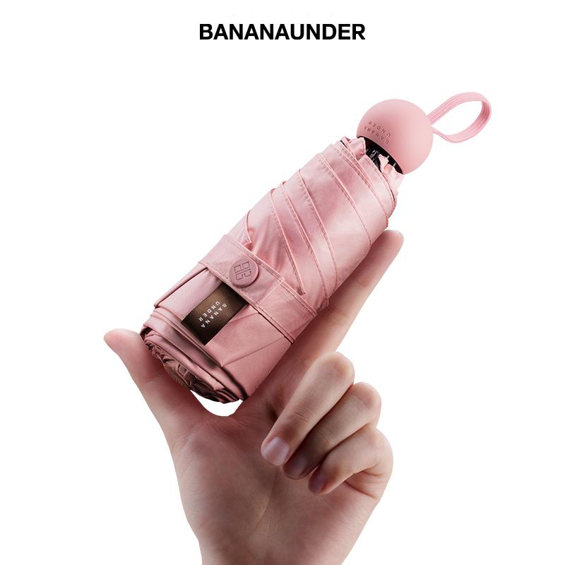 蕉下胶囊伞迷你超轻晴雨两用太阳伞防晒伞雨伞折叠女 BANANAUNDER