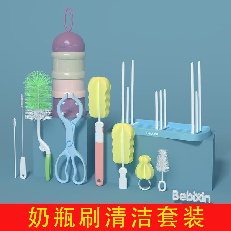 贝倍馨奶瓶刷婴儿洗奶瓶刷子奶嘴刷吸管刷清洗清洁刷海绵套装旋转