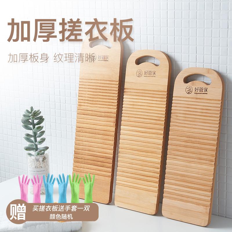 加厚搓衣板家用非实木跪用惩罚大号竹洗衣板创意家规结婚宿舍小型