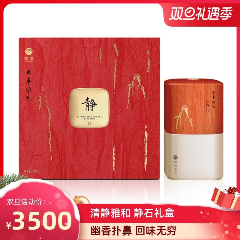 2020新茶猴坑太平猴魁192g静石礼盒装1915精品茶叶国礼绿茶 【在售价】3600.00 元 【券后价】3500.00元 ----------------- 【立即领券】点击链接即可领券购买:ht