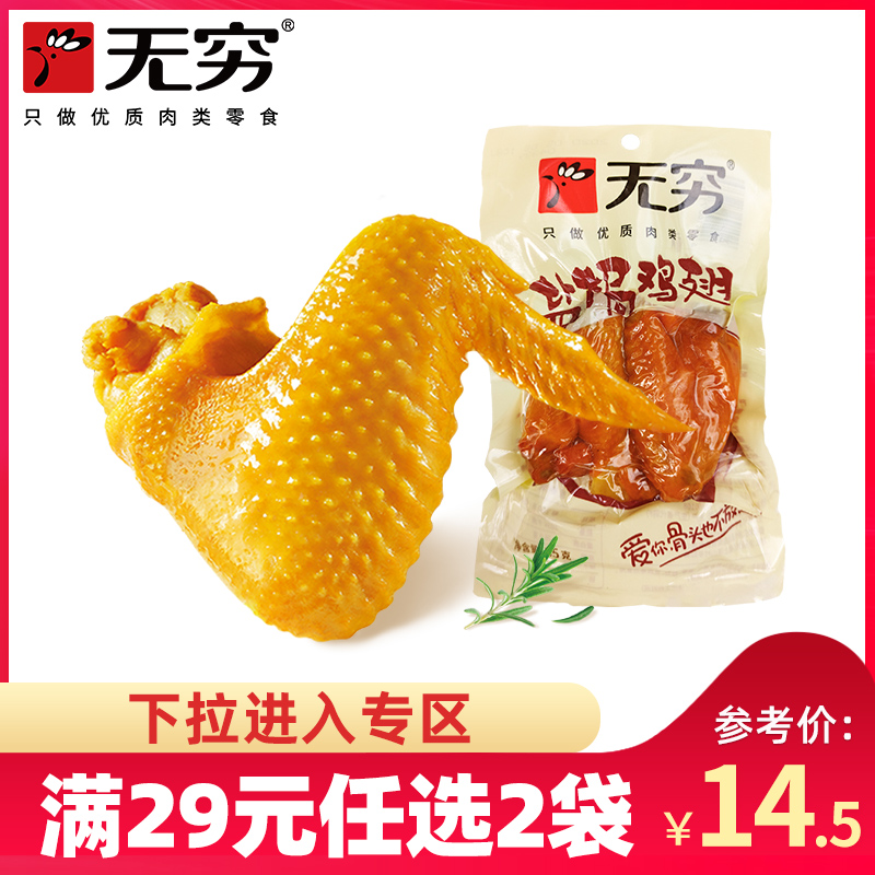 【满29元任选2袋】无穷经典透明装盐焗鸡翅65g肉类特产网红小零食