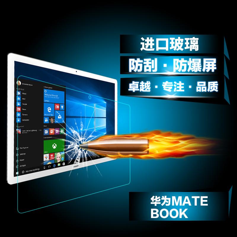 華為Mate Book鋼化玻璃膜12寸平板MateBook E電腦hz-W09貼BL-W19