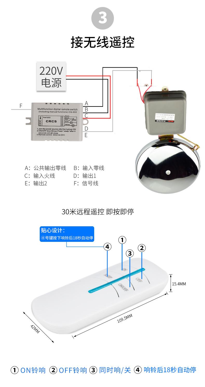 德力西shf-8寸电铃220V专用全自动打铃器无线遥控工厂学校上课铃