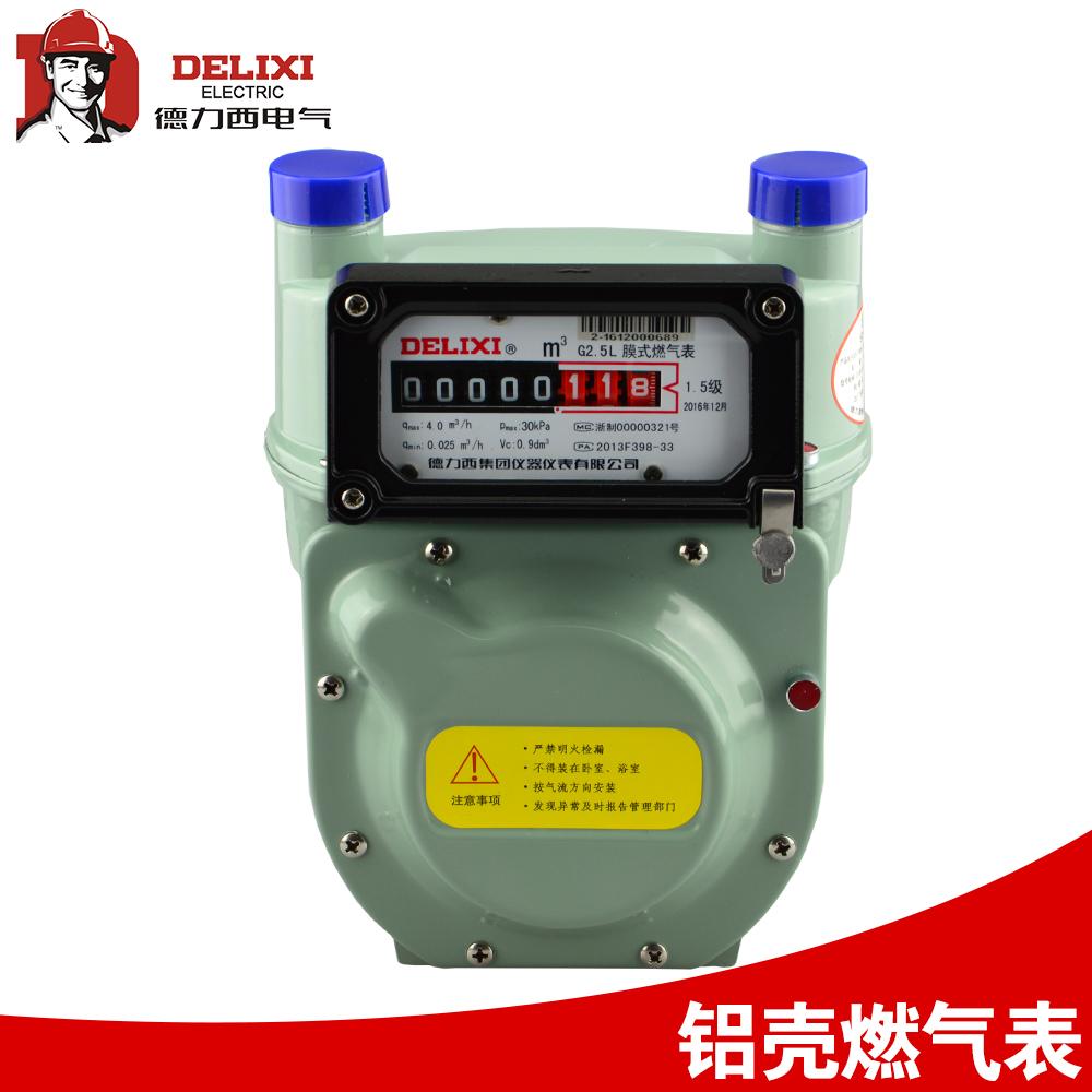 德力西钢/铝壳燃气表 煤气表 家用天然气表 燃气表箱G2.5/4