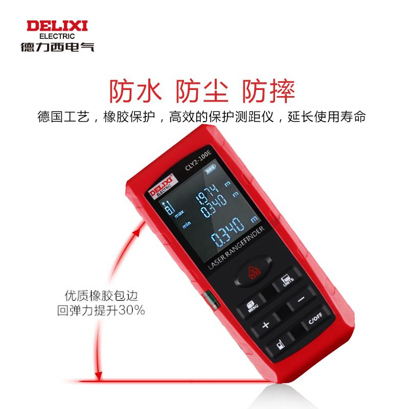測量儀高精度激光尺電子尺手持紅外線測距儀 德力西電氣測距儀
