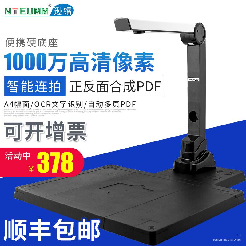 逊镭SD-500扫描仪1000万像素高清高速拍摄仪银行教学办公电信高拍仪a3a4批量文件书籍身份证件识别快递扫描器