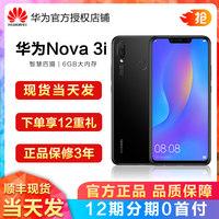 分期免息Huawei/华为 nova 3i 全网通智能4G 华为手机官方旗舰店nova5pro官网正品p30华为nova4E 华为nova3i (¥1098)