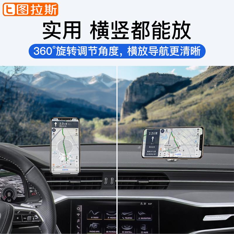 图拉斯车载手机架汽车用品吸盘式磁吸导航支架万能通用磁铁强磁上
