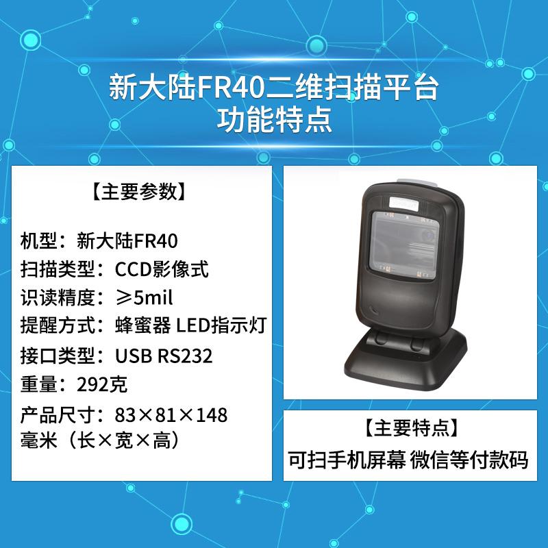 新大陆FR40二维码扫描平台 手机支付扫描枪超市收银条形码扫描器扫码枪屏幕扫描枪扫码平台条码枪扫码机盒子