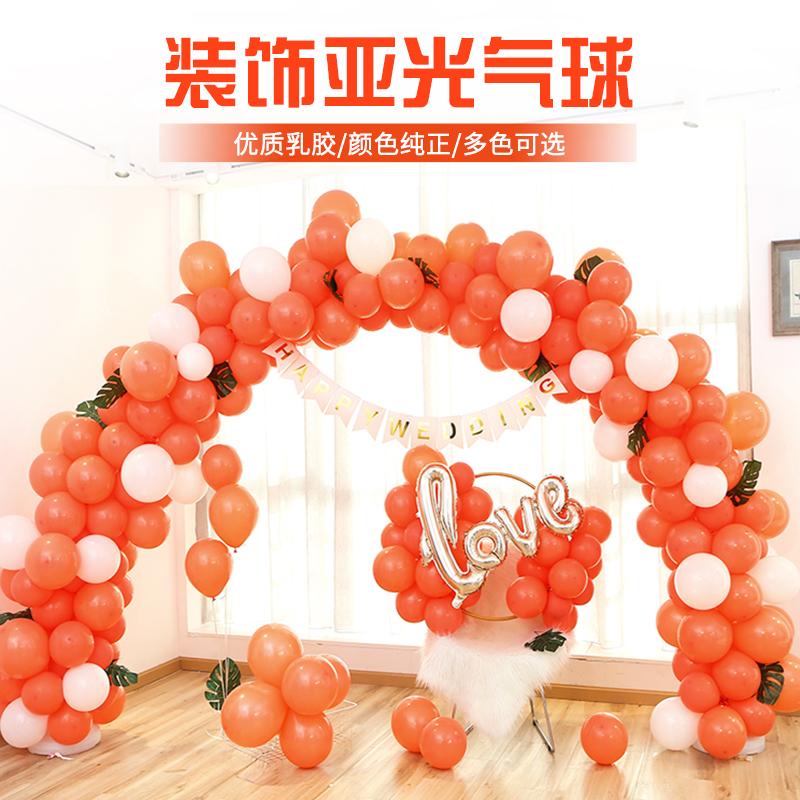 2020节日亚光气球批發结婚礼装饰婚房布置婚庆派对儿童告白生日店