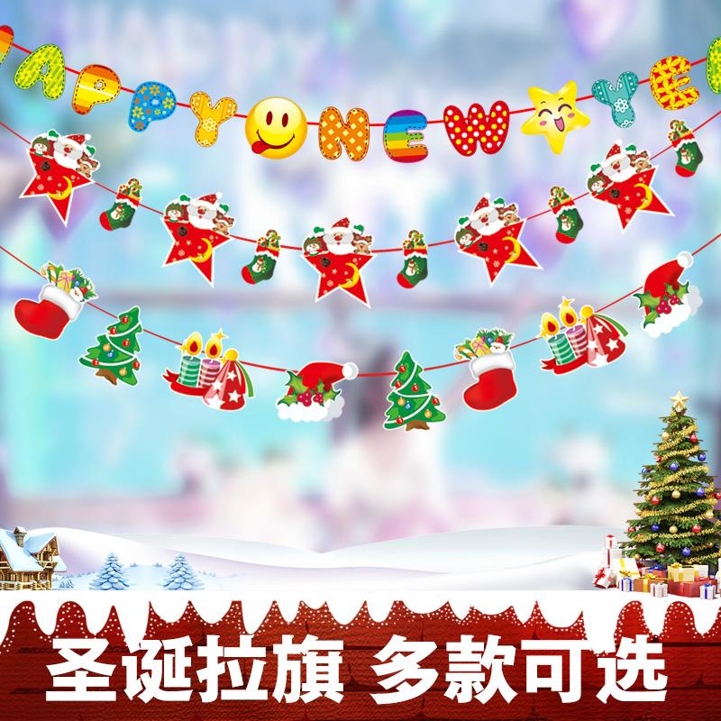 圣诞节装饰品场景布置拉旗吊旗商场酒店吊顶挂饰挂旗三角彩旗挂饰