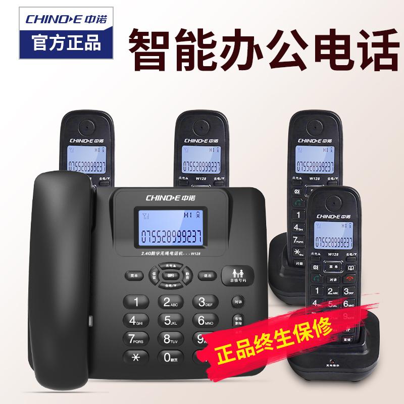 中诺W128无绳电话机家用商务办公子母机座机  无线电话一拖一拖二