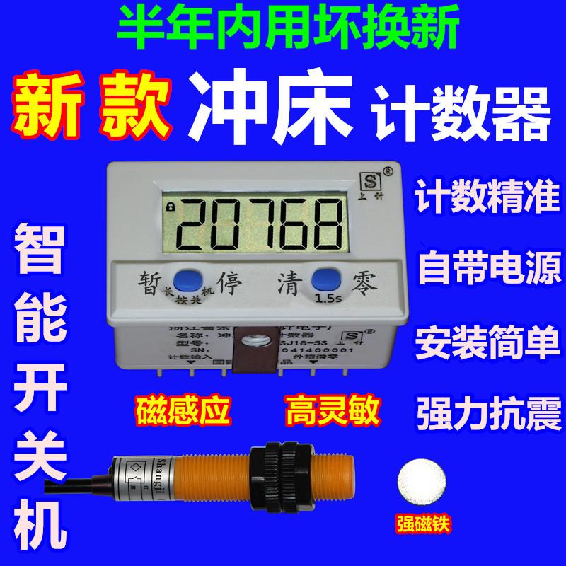 上计SJ18-5S智能累加电子数显冲床计数器磁感应计数机械工业计数
