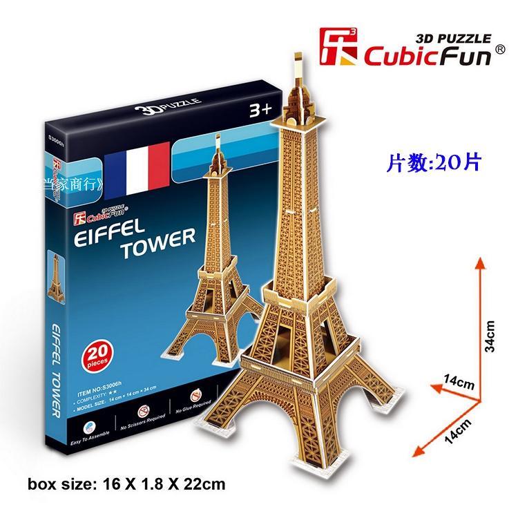 3D立体纸质拼图巴黎埃菲尔铁塔模型拼装摆件女生生日礼物创意玩具