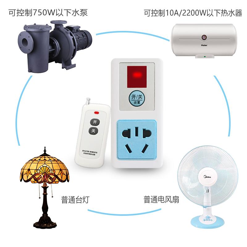 智能无线水泵遥控器家用电源远程控制遥控插座大功率 220v 遥控开关