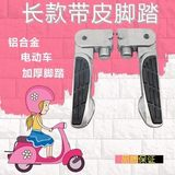 Rear foot pad sturdy accessories practical universal battery car electric scooter step on the pedal Zuma Taiwan bell pedal Emma small