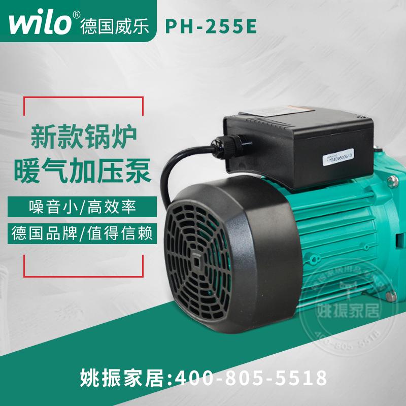 德国威乐水泵PH-254E冷热水循环泵PH-255EH新款锅炉暖气加压泵