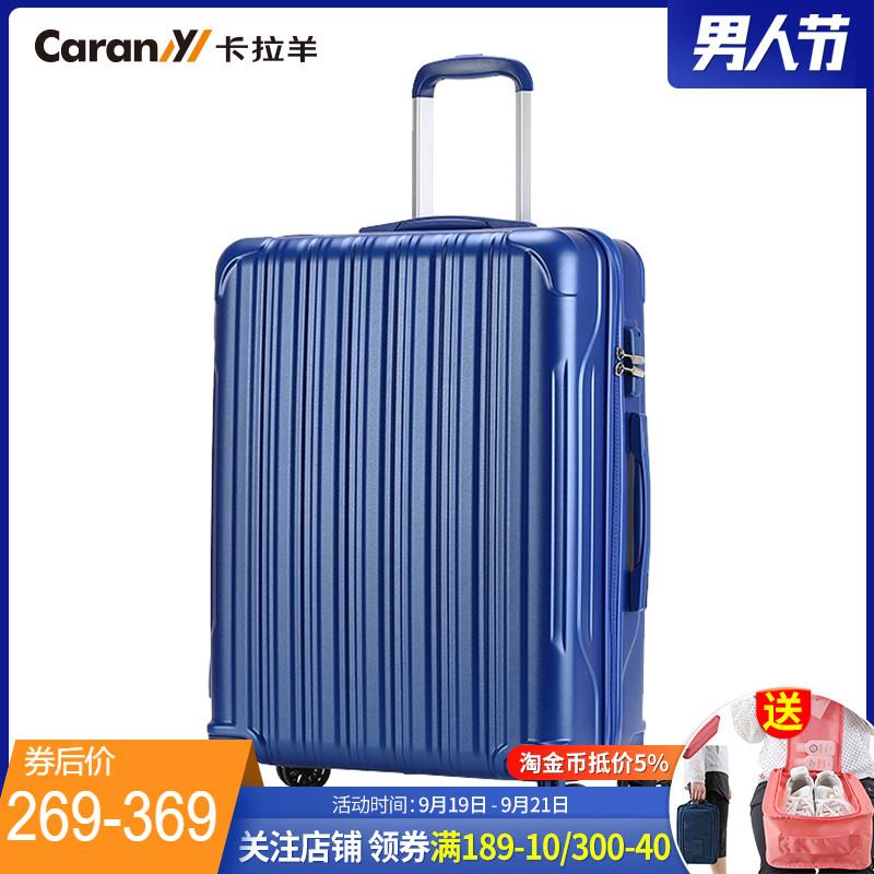 卡拉羊飞机轮拉杆箱子旅行箱PC韩版登机行李箱20寸24寸28男女硬箱
