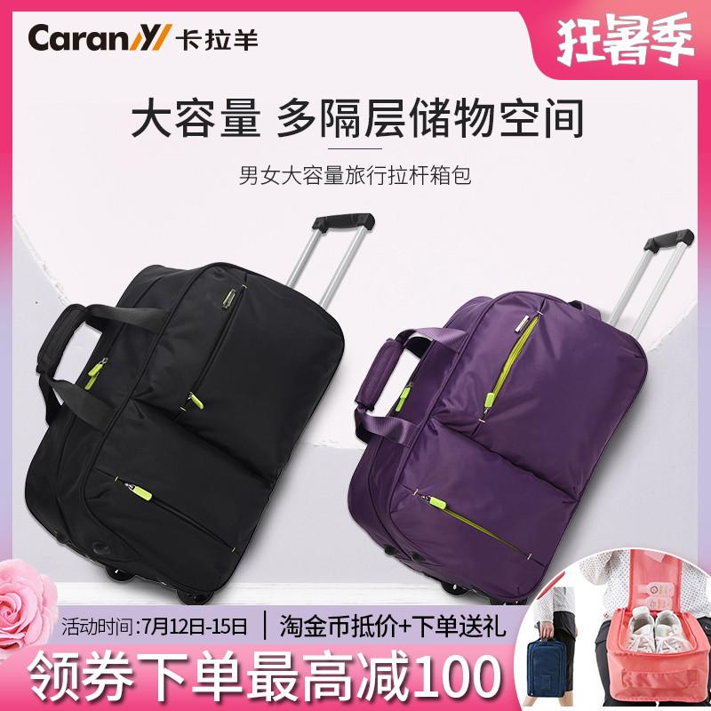卡拉羊拉桿包男女手提旅行包袋商務出差行李包大容量登機拉桿箱包