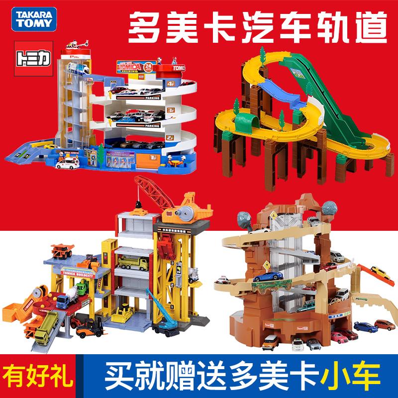 TOMY多美卡小汽車大樓停車場合金車玩具男孩電動軌道套裝高速公路