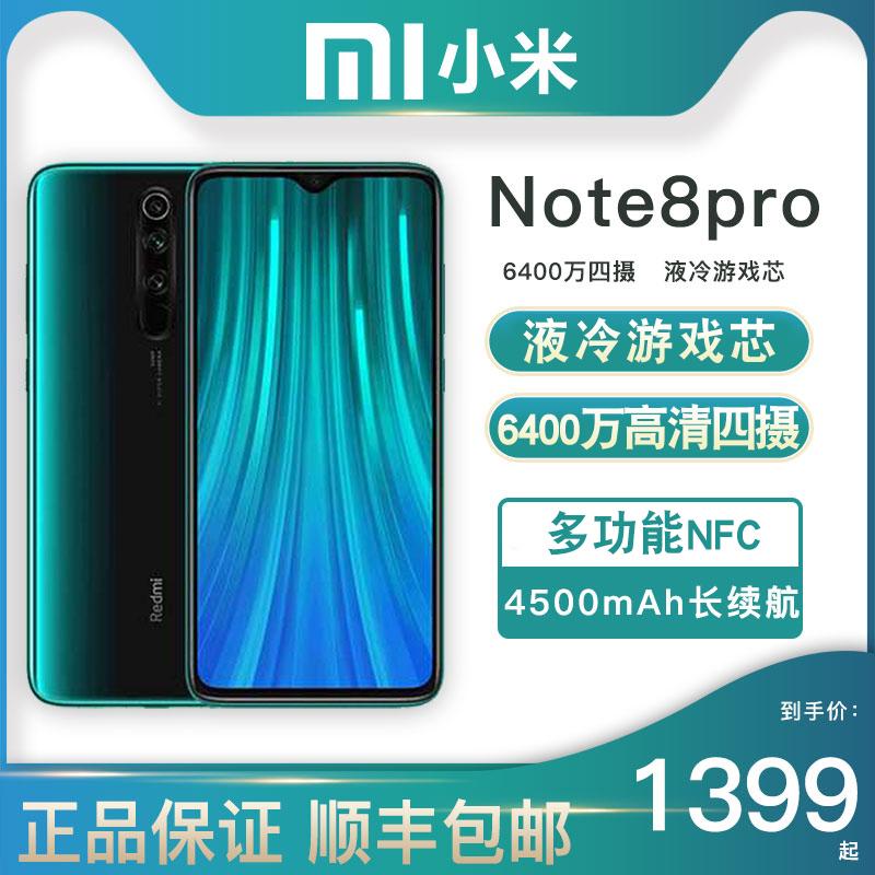 xiaomi 拍照智能学生小米官方旗舰店 redmi 手机 nfc 大电量 4500mAh 万四摄 6400 note8pro 红米 小米