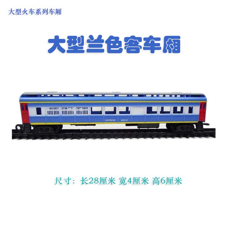 大型仿真电动玩具轨道火车模型配件 中文版25B型绿皮硬座客车厢