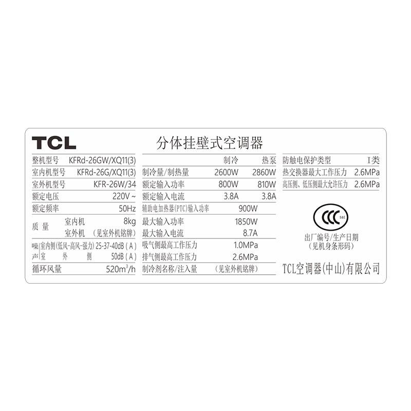 匹家用冷暖型壁挂式节能空调挂机 1p 大 3 XQ11 26GW KFRd TCL