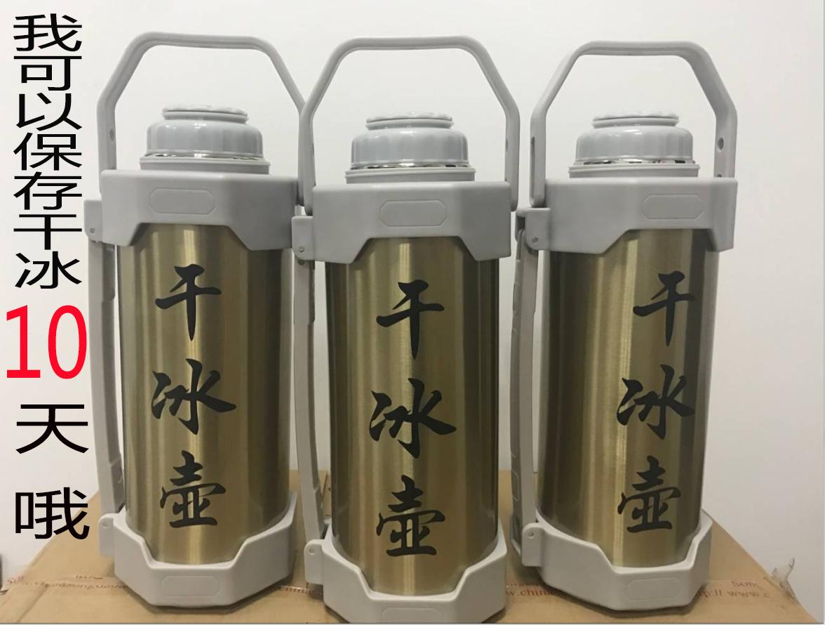 不锈钢真空干冰保温冷藏箱小型手提保温壶酒店单位专用存储干冰桶