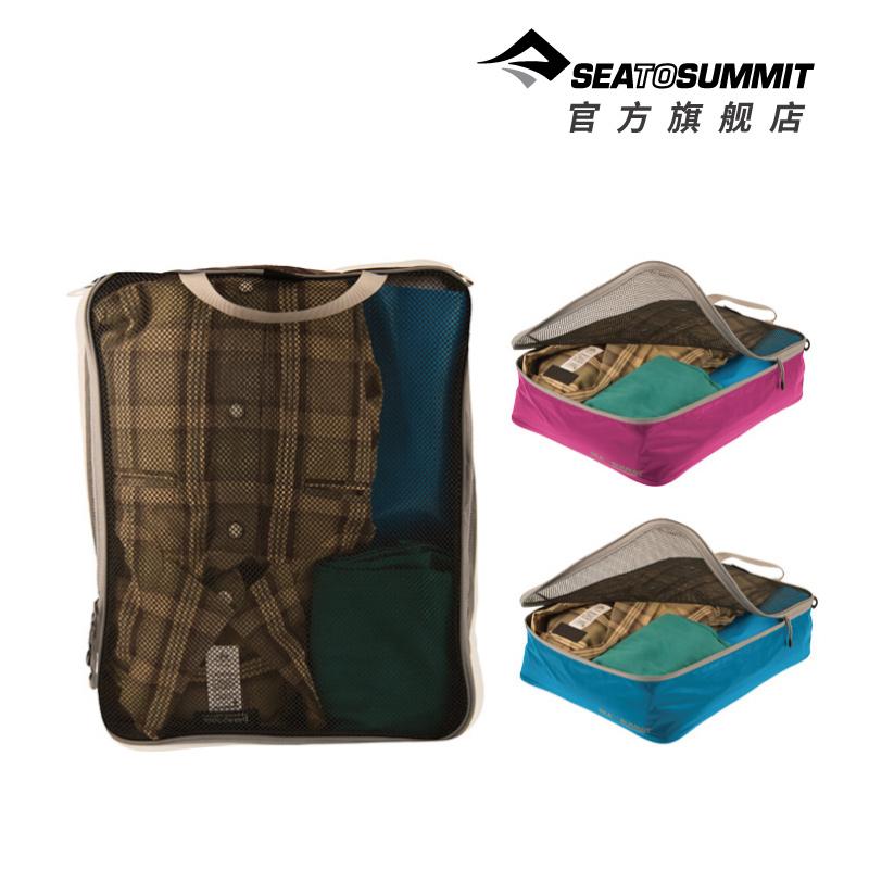 SEATOSUMMIT旅行收納袋 旅遊衣物內衣內褲衣服整理包 輕量