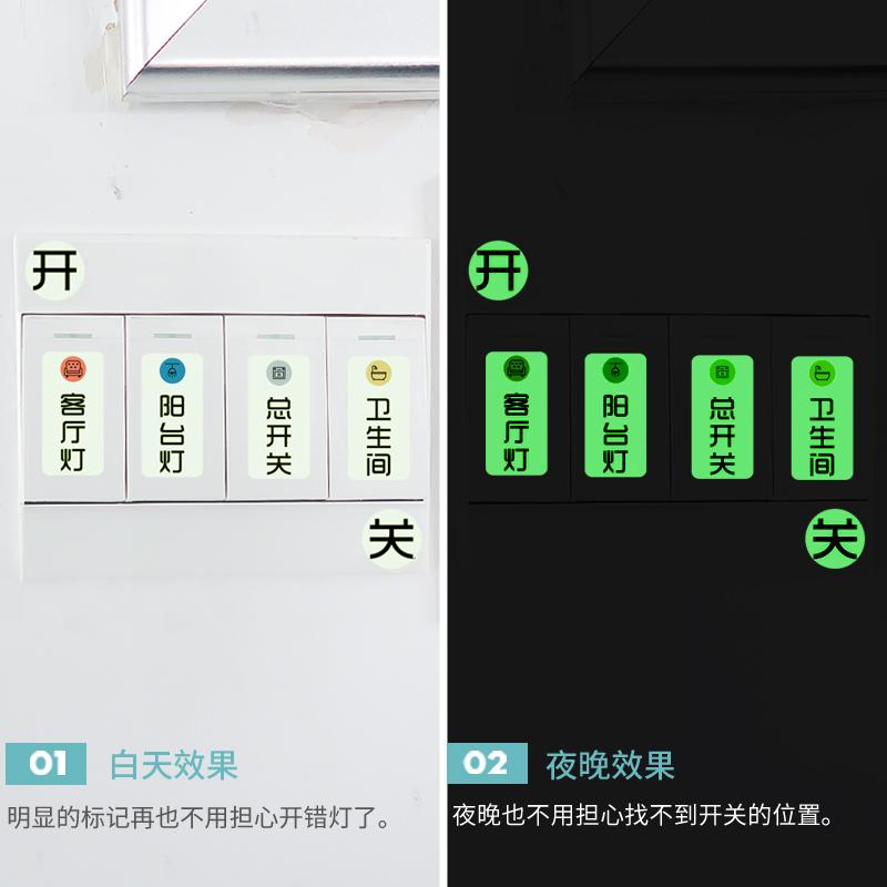 开关夜光贴条面板装饰品标识贴纸自粘家用灯指示贴酒店开关标签贴