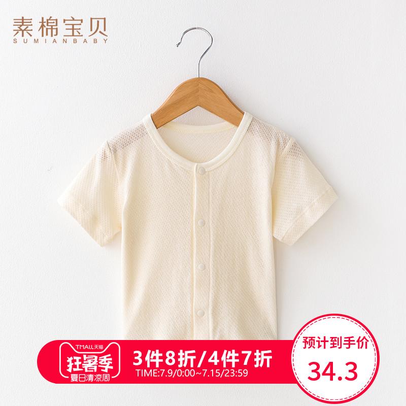 素棉寶貝寶寶純棉t桖嬰兒短袖上衣夏裝男女童t桖兒童開衫上衣薄款