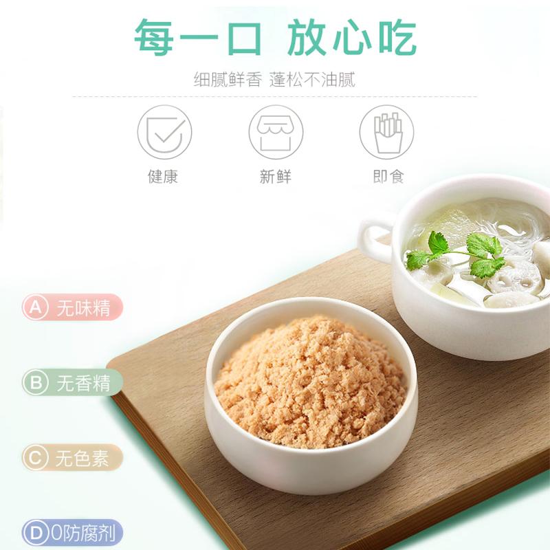 【会员专享】伊威牛肉酥儿童肉酥肉绒零食营养肉酥儿童松软零食
