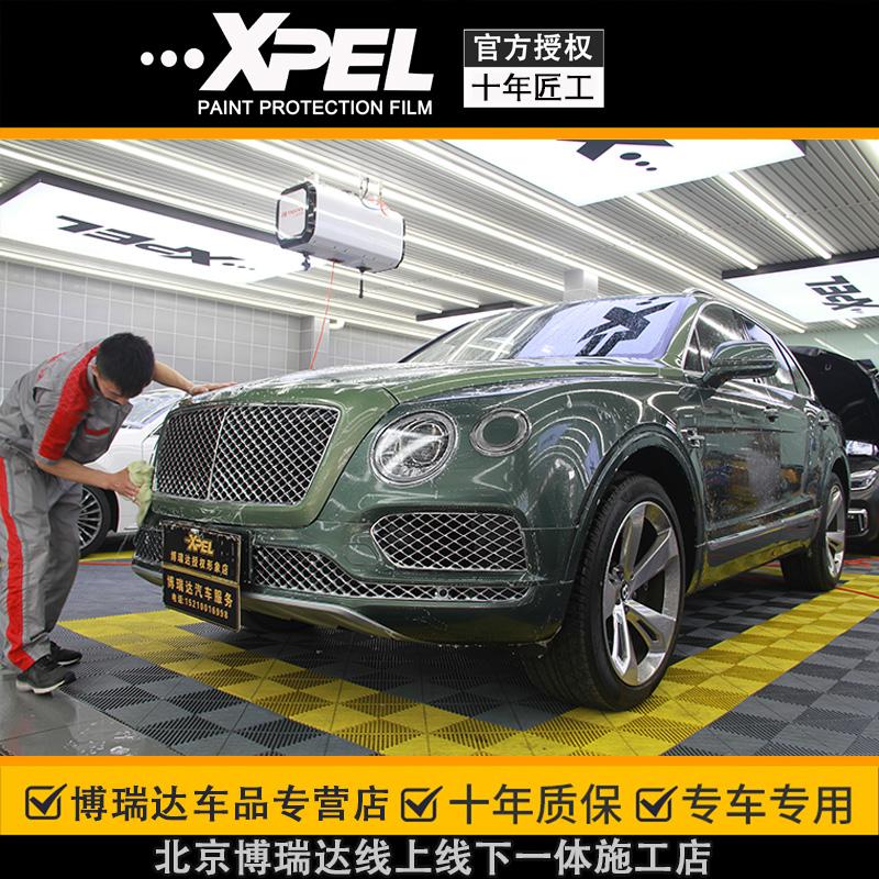 美国XPEL隐形1车衣 透明保护膜汽车漆面膜全车犀牛皮TPU北京施工