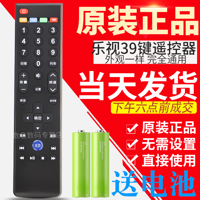 原裝樂視TV超級電視遙控器MAX70X60S50S40Letv RC39NpT3 39鍵通用
