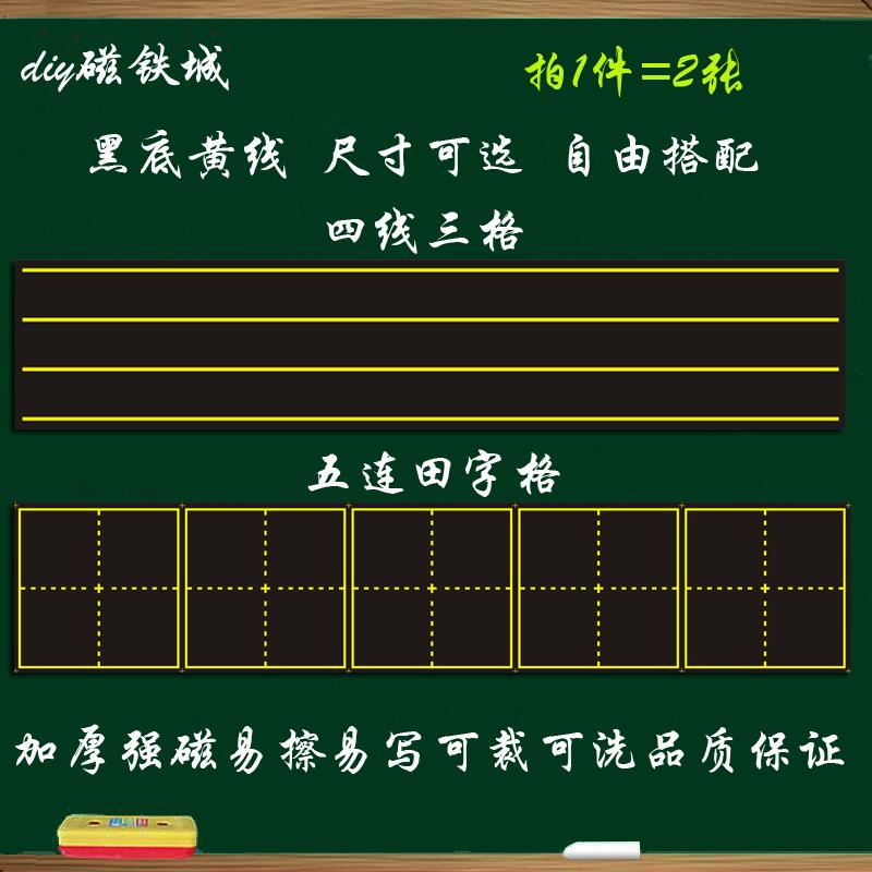 田字格黑板教具磁力贴黑板田字格磁贴包邮英语四线三格磁性黑板贴