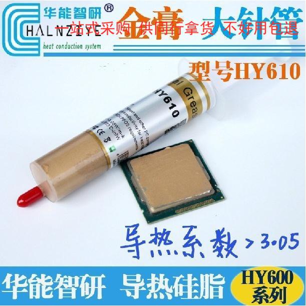 大金支 CPU風扇導熱膏 散熱矽膠 大針筒支裝散熱膏 散熱矽脂