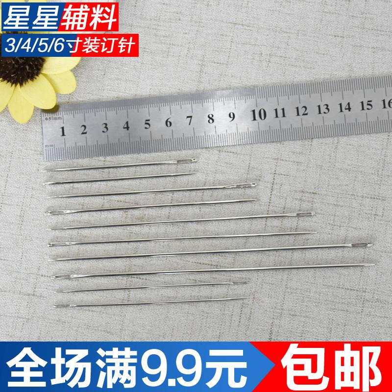 手工大针长针大眼针财务档案打包针会计凭证装订针封口针大号粗针