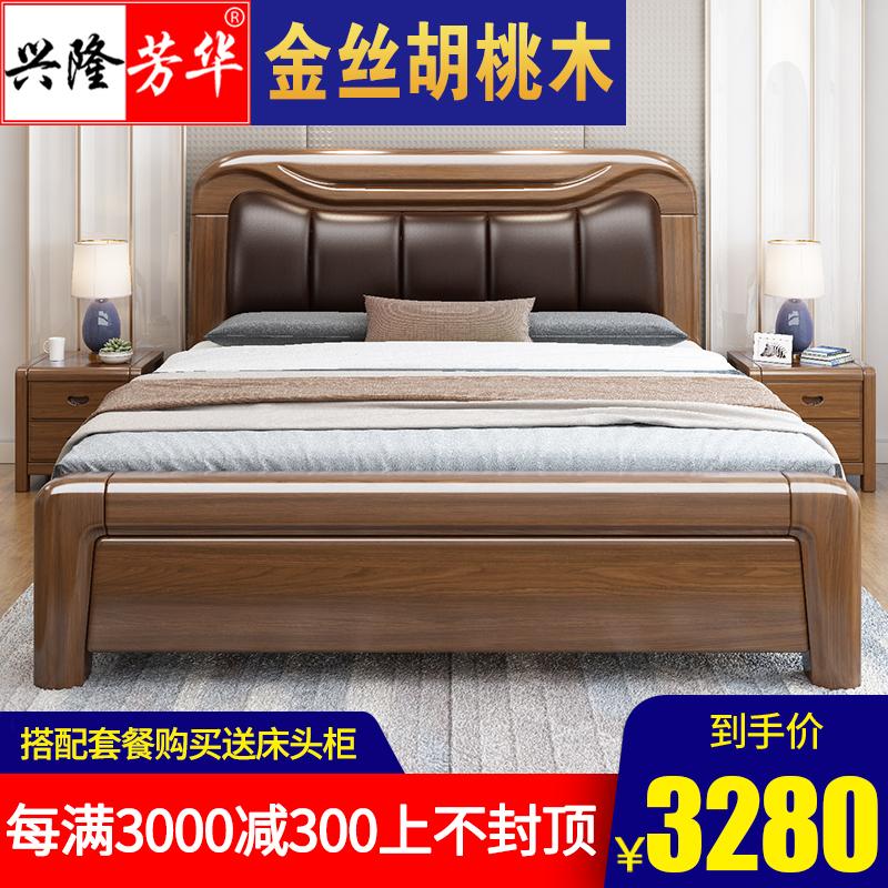 胡桃木床實木床主臥床1.8米中式 1.5m簡約現代雙人床真皮軟包婚床