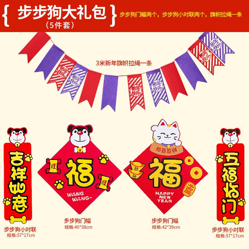对联新年春联纸2018狗年广告定制大门乔迁大礼包过年春节装饰用品
