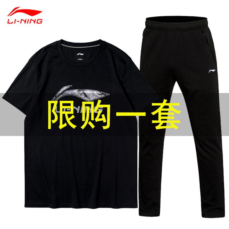 李宁运动套装男短袖春夏新款男士套装跑步健身T恤薄运动服两件套