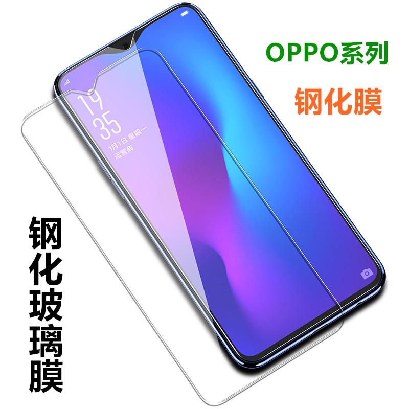 OPPO A5 R9PLUS R9SPLUS A39 手機保護鋼化膜 高清貼膜鋼化玻璃膜