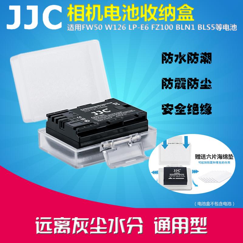 JJC相機電池收納盒佳能尼康索尼富士FW50 W126 NP-95 BLN1 BLS5