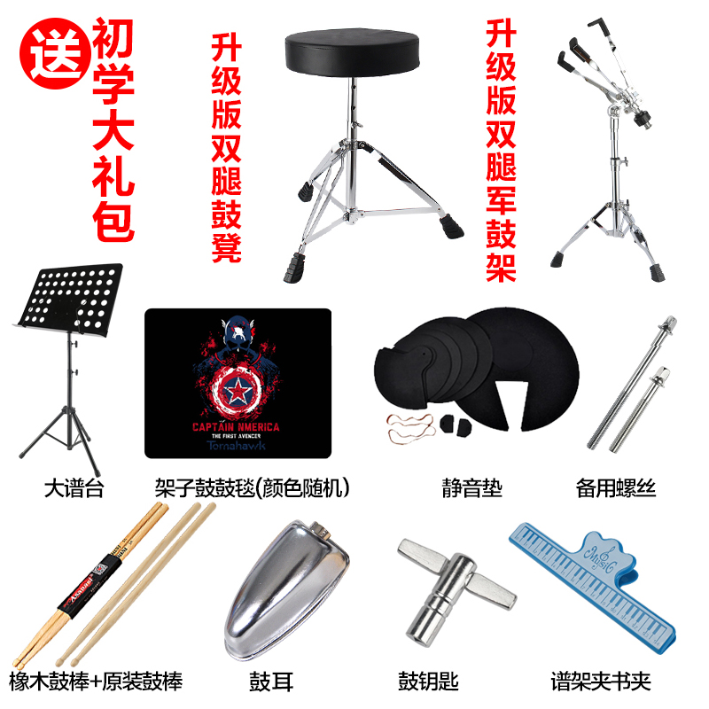 镲入门考级爵士鼓专业演奏鼓 234 鼓 5 架子鼓大人儿童初学练习 Asanas