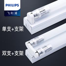 飞利浦LED灯管长条T8节能家用865老式电杠日光一体化支架超亮电榜