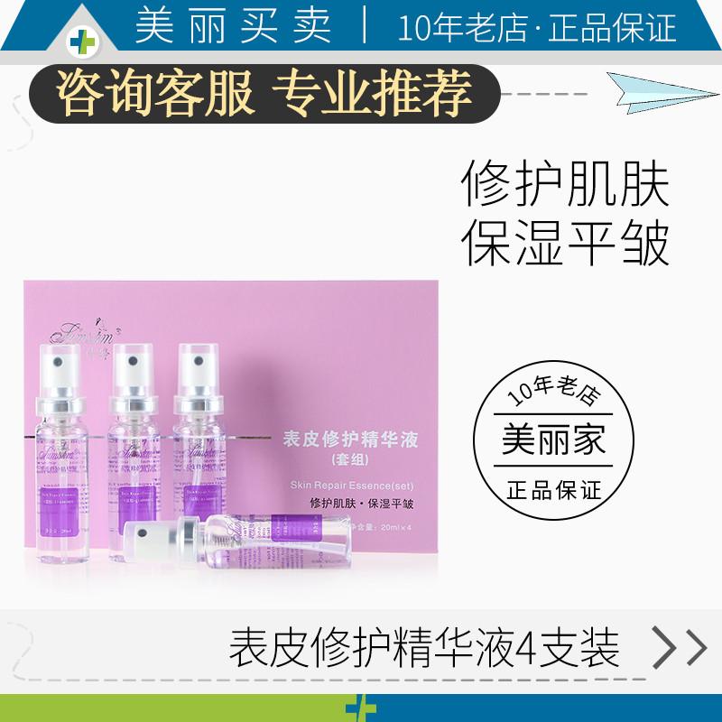賽因詩婷表皮修護因子表皮修護精華液修護屏障四支套組20ml/支*4