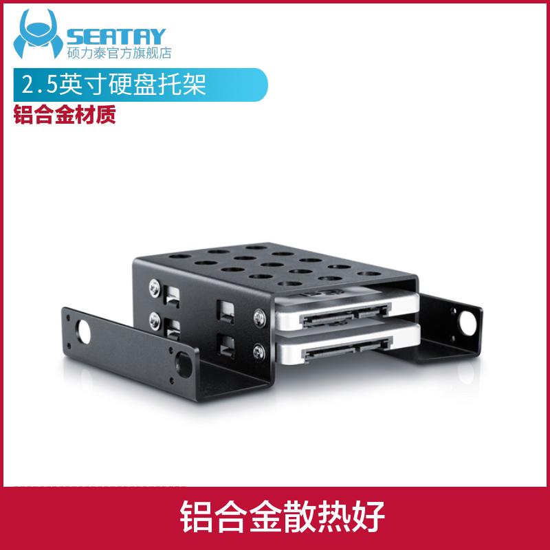 碩力泰2.5英寸硬碟雙層支架光碟機位內建固態擴充套件架子殼子鋁合金屬