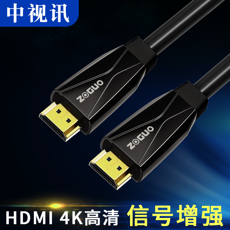 中視訊hdmi線高清數據連接線電視電腦筆記本投影儀4K視頻加長延長
