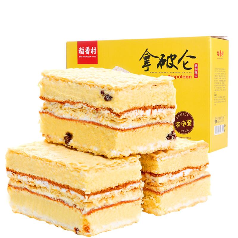 稻香村拿破仑蛋糕700G早餐奶油面包零食大礼包糕点休闲零食小吃